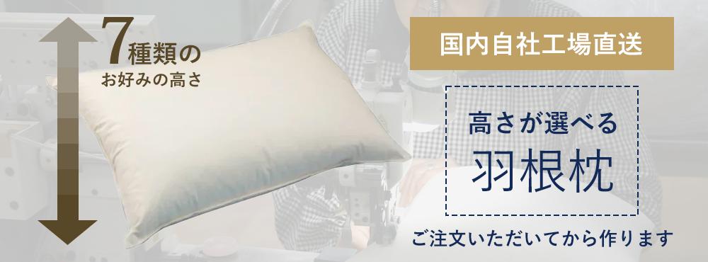 高さが選べる羽枕