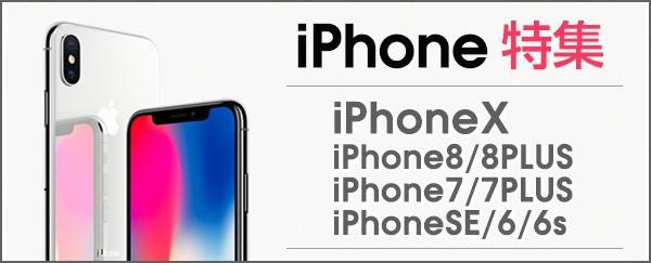 iPhone特集