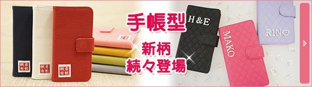 iPhone手帳型ケース特集