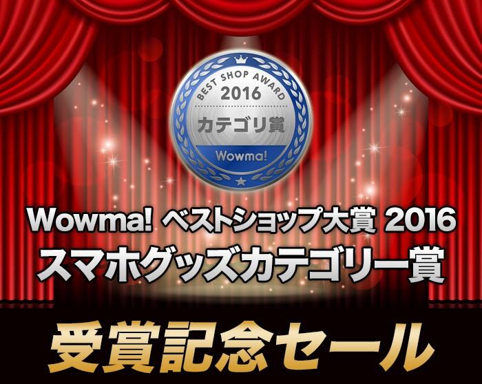 Wowma! ベストショップ大賞 2016 スマホグッズカテゴリー賞 受賞記念セール