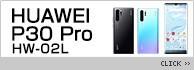 HUAWEI P30 Pro HW-02L