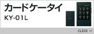 カードケータイ KY-01