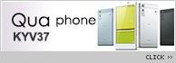 Qua Phone KYV37