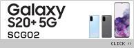 Galaxy S20+ 5G SCG02