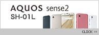 AQUOS sense2 SH-01L