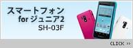スマートフォン for ジュニア2 SH-03F