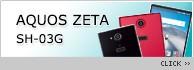 AQUOS ZETA SH-03G