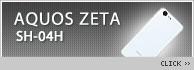 AQUOS ZETA SH-04H