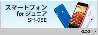 スマートフォン forジュニア SH-05E