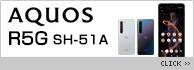 AQUOS R5G SH-51A
