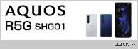 AQUOS R5G SHG01
