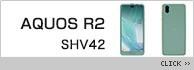 AQUOS R2 SHV42