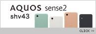 AQUOS sense2 SHV43