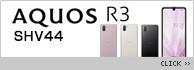 AQUOS R3 SHV44