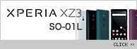 Xperia XZ3 SO-01L