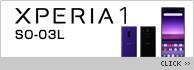 Xperia 1 SO-03L