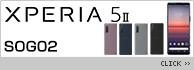 Xperia 5II SOG02