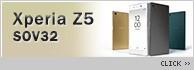 Xperia Z5 SOV32
