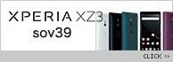 Xperia XZ3 SOV39