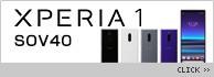 Xperia 1 SOV40