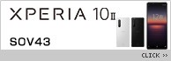 Xperia 10 II SOV43