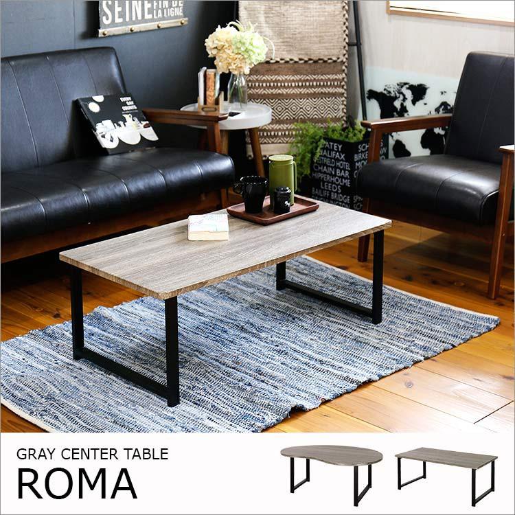 センターテーブル「ROMA(ロマ)」の画像。当店テーブルランキング3位獲得!
