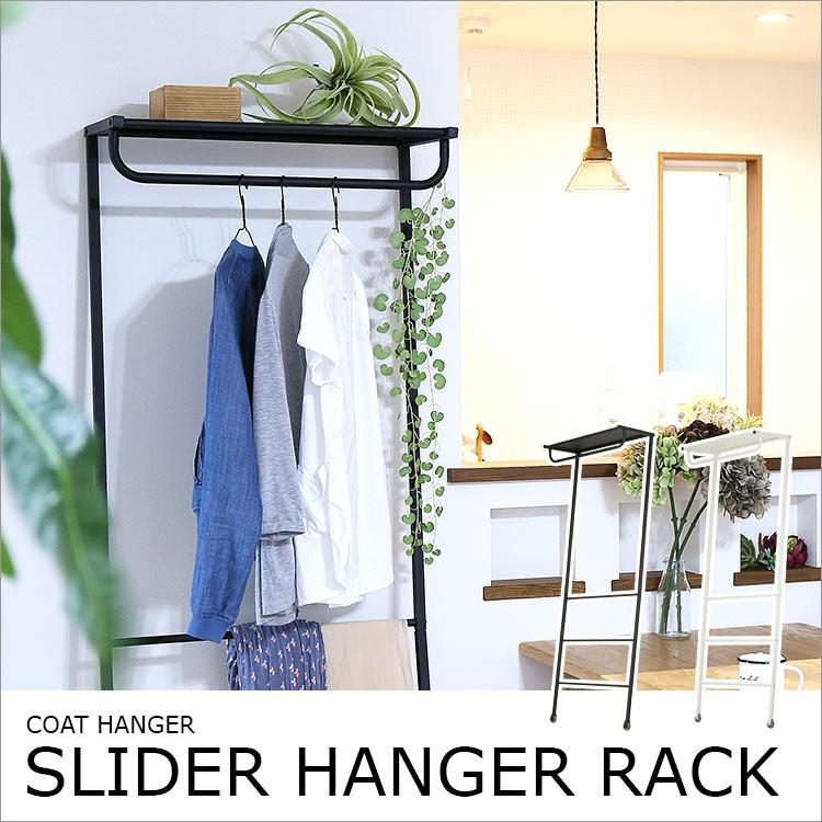 コートハンガー「SLIDER HANGER RACK(スライダーハンガーラック)」の画像。ソファやベッドの上に投げ捨てがちなアウター類にはハンガーラックがオススメ。ちょっとしたスペースにコートやバッグをスッキリ収納できます。