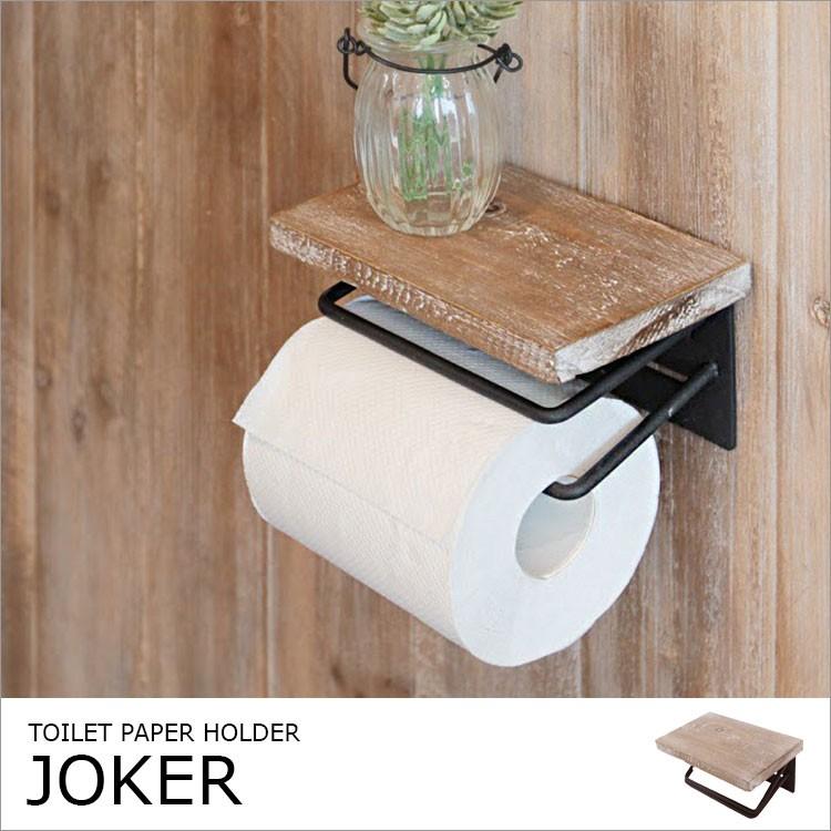 トイレットペーパーホルダー「JOKER(ジョーカー)」の画像。当店雑貨ランキング4位獲得!