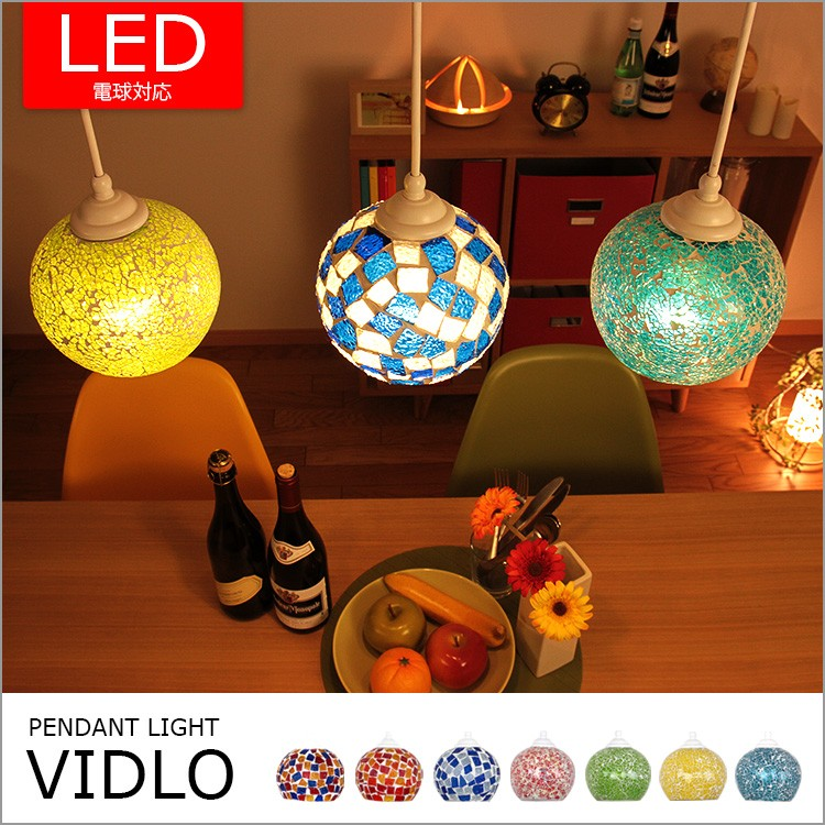 ペンダントライト「VIDLO(ビードロ)」の画像。当店照明ランキング3位獲得!