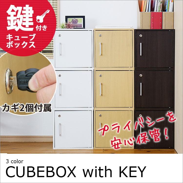 鍵付きキューブボックスの画像。大切なものの収納に最適な鍵付き収納ボックス。細々としたリビング小物や書類や本・日記類、またCD、DVD等を整理するのに最適です。