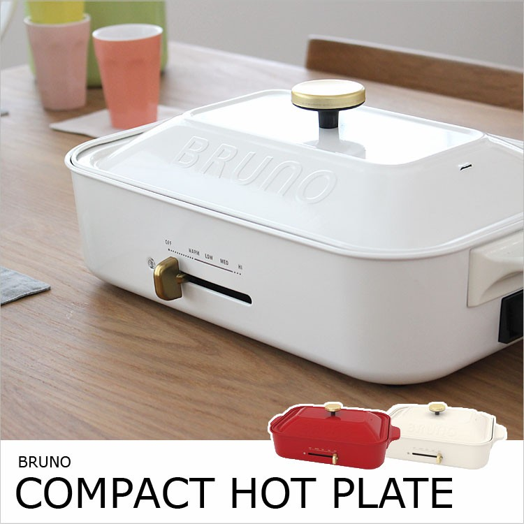 BRUNO「COMPACT HOT PLATE(コンパクトホットプレート)」の画像。当店キッチン雑貨ランキング4位獲得!