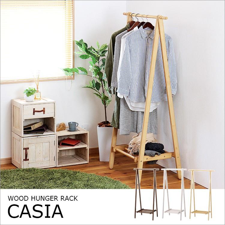 ハンガーラック「CASIA(カシア)」の画像。当店収納ランキング3位獲得!