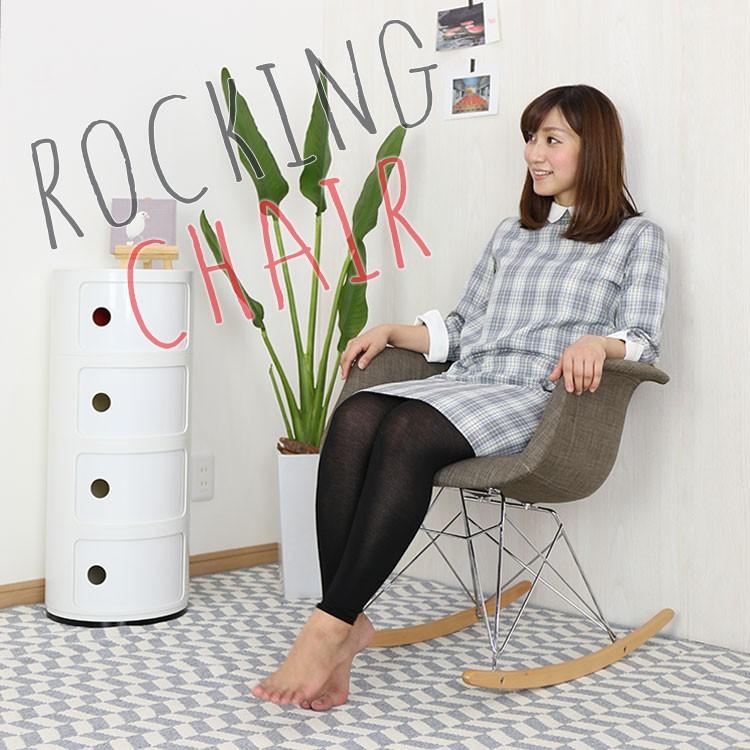 デザイナーズ家具「ロッキングチェア」の画像。当店チェア・スツールランキング4位獲得!