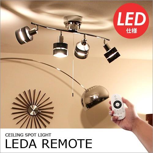 リモコン付シーリングスポットライト「LEDA REMOTE(レダリモート)」の画像。当店照明ランキング2位獲得!