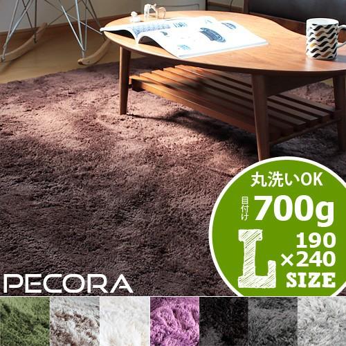 シャギーラグ「PECORA L(ペコラ L)」の画像。当店ラグランキング4位獲得!