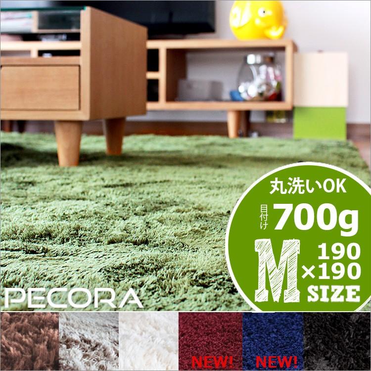 シャギーラグ「PECORA M(ペコラ M)」の画像。当店ラグランキング1位獲得!
