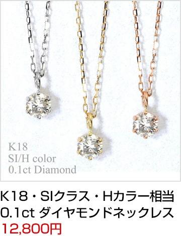 Velsepone(ベルセポーネ) ネックレス レディース K18 18金ゴールド SIクラス Hカラー ダイヤモンド 0.1ct 鑑別カード付