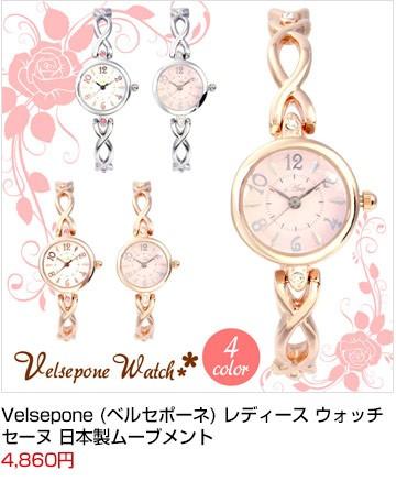 Velsepone (ベルセポーネ) レディース ウォッチ