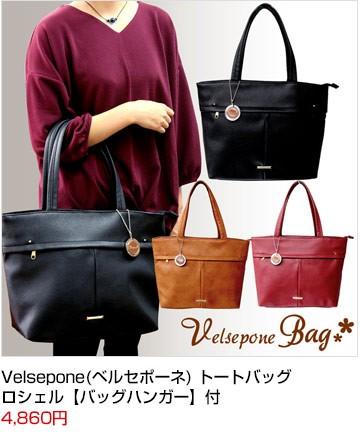 Velsepone (ベルセポーネ) ビッグサイズ トートバッグ