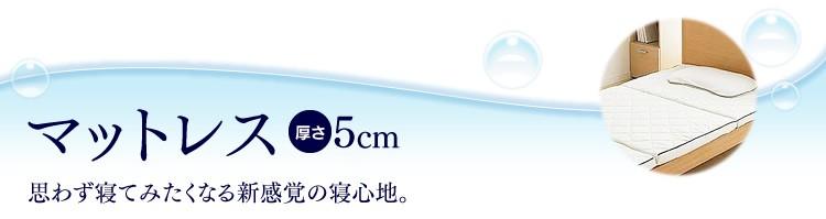 マットレス厚さ5cm