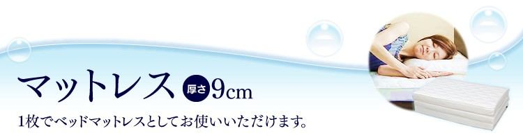 マットレス厚さ9cm