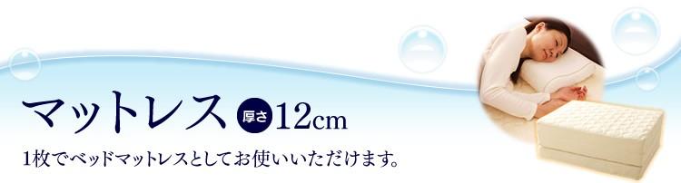 マットレス厚さ12cm