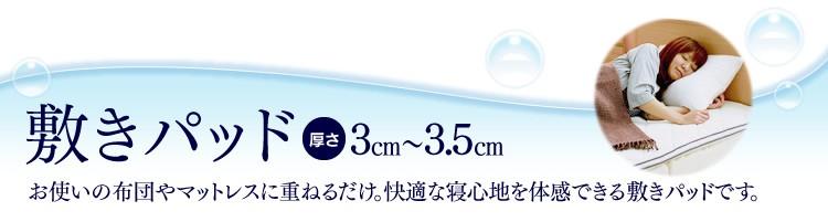 敷きパッド厚さ3.5cm