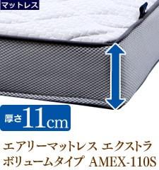 エアリーマットレス エクストラボリュームAMEX-110S