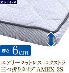 エアリーマットレスエクストラ三つ折りAXEX-3S