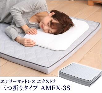 エアリーマットレスエクストラ三つ折りタイプAMEX-3S