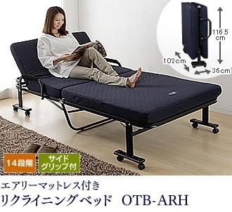 リクライニングベッド OTB-ARH