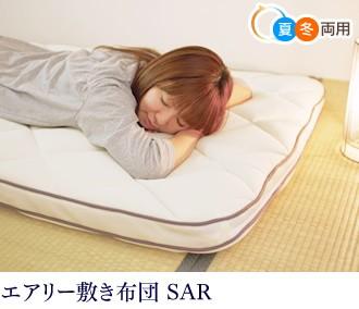 エアリー敷き布団 SAR