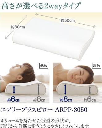 エアリープラスピロー ARPP-3050