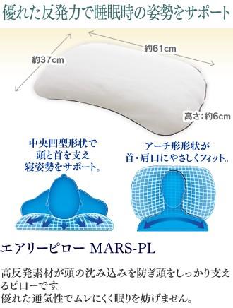 エアリーピロー MARS-PL